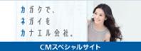 CMスペシャルサイト